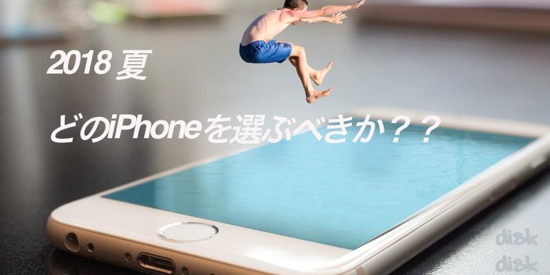 choice-the-iphonetop