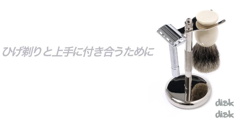 disk-shaving2