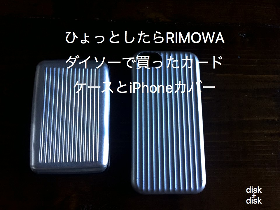 like-a-rimowatop