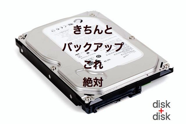 more-backup-disk