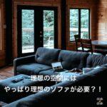 perfect-sofa