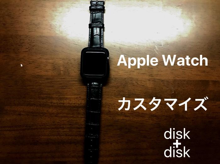 Apple Watchをカスタマイズ