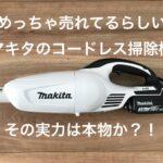 cleaner-makita-review-top
