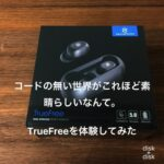 truefree-review-top
