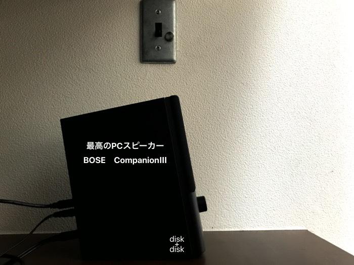 bose-speaker-top