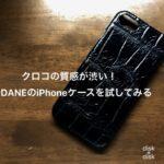 godan-iphone-case-top