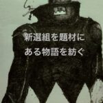 shin-theme-story2019