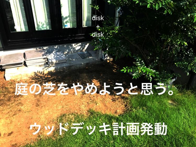庭の芝をやめる