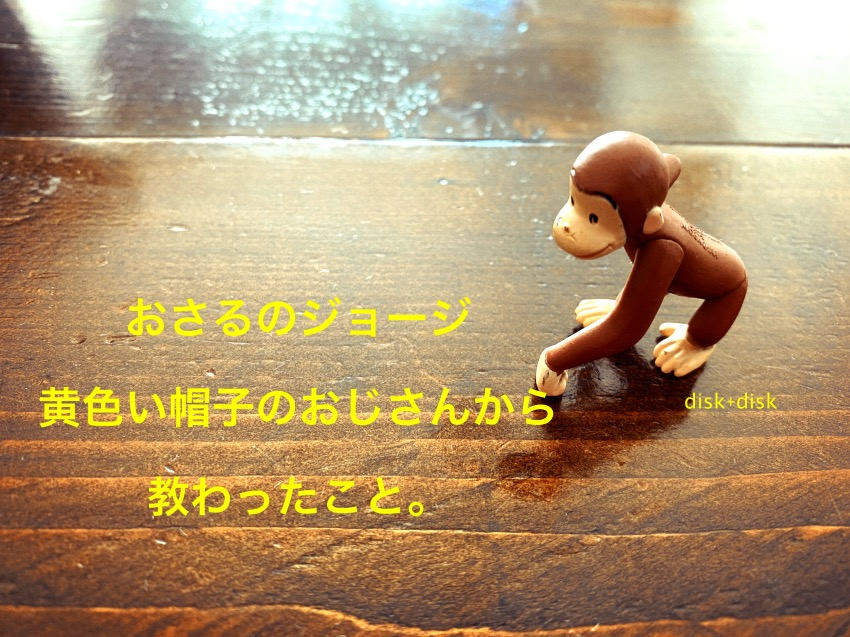 Curious George-top
