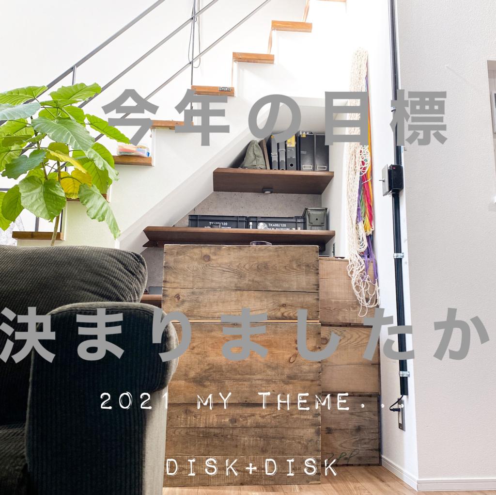 2021_theme