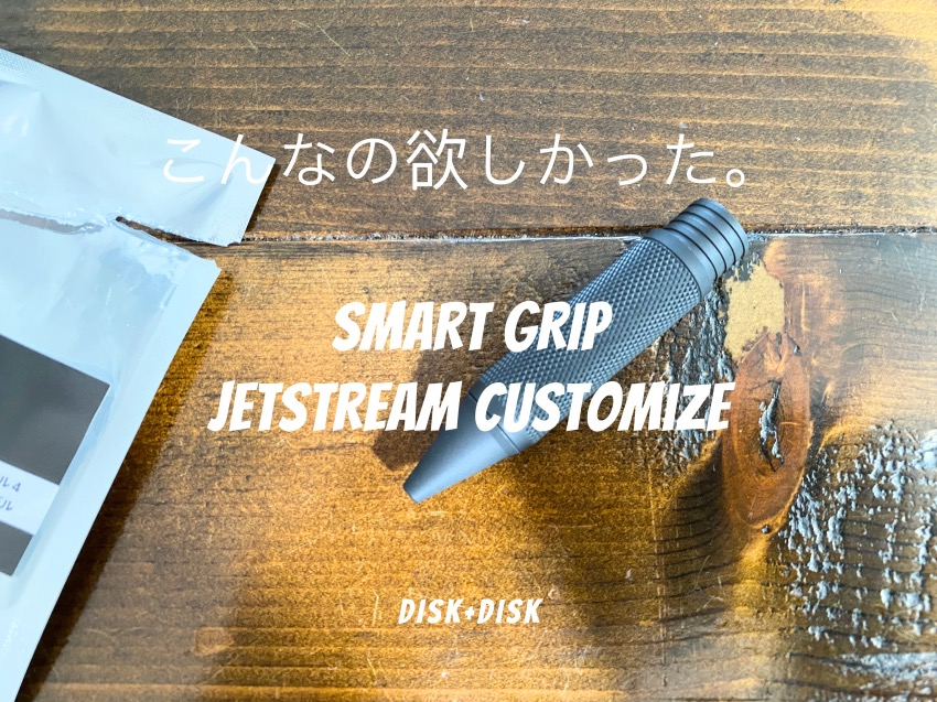 smartgrip-top