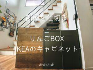 ikea-apple-box