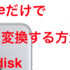 iPhoneだけでファイルをPDFに変換する方法。