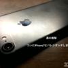 iPhoneの限界…ついに長年使ってきたiPhone6を7に買い替えます。