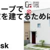 ゼロキューブで理想の家を建てるために。