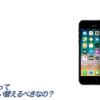 故障?最新機能?iPhoneの買い替え時でベストなタイミングを考えてみよう。