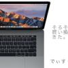 ちょっと待って!!MacBook Proを買う前に考えること。