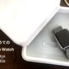 初めてのApple Watchはどれがおすすめ?何ができるの?散々迷ってSeries2にした話。
