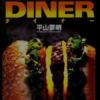 平山夢明の『DINER』ダイナーがヤバイ。