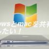 Windowsで作った資料、Macで簡単に共有させる方法とは?