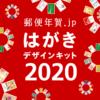 はがきデザインキット2020 | ゆうびん.jp
