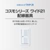 コスモシリーズワイド21 | 商品ラインアップ | スイッチ・コンセント(配線器具) | P