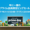 Amazonプライムデーがやってくる。準備は大丈夫かな?