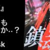 ノワール度増量?!『鎮魂歌』不夜城2を読んで【ネタバレ注意】