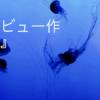 真梨幸子の衝撃のデビュー作『孤虫症』で鳥肌。