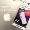 写真は全部USBメモリーに入れて持ち歩く!GREENHOUSEのPicoDriveを購入しました。