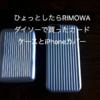 ダイソーで買えるカードケースとiPhoneカバーがRIMOWAみたいでカッコいいかも。