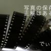 写真の保存方法で一番安全でベストな手段はどれか?