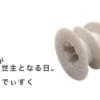 ネジがきかない石膏ボードでもバシッとビスを打つ!「かべピタ!」が超便利