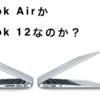 MacBookを買い換えたいのだがAirなのか新型12インチなのか?問題。