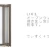LIXILの全開口掃き出し窓の網戸が軟弱過ぎて4つほど物申したい!